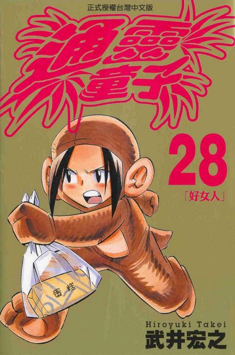 Shaman King vol 28