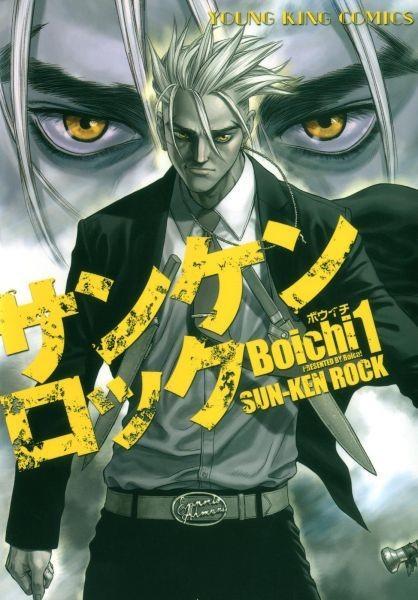 Sun-Ken Rock vol 01