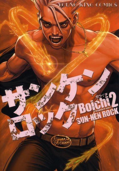 Sun-Ken Rock vol 02