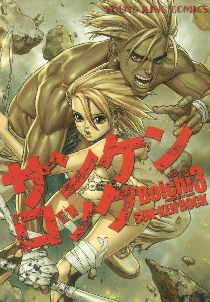 Sun-Ken Rock vol 03