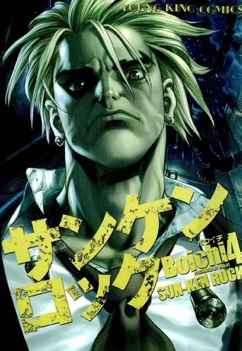 Sun-Ken Rock vol 04