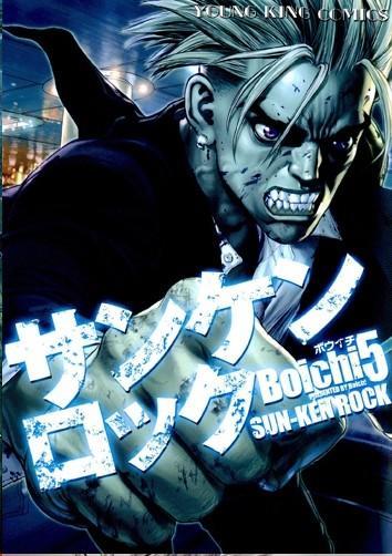 Sun-Ken Rock vol 05