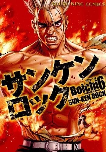 Sun-Ken Rock vol 06