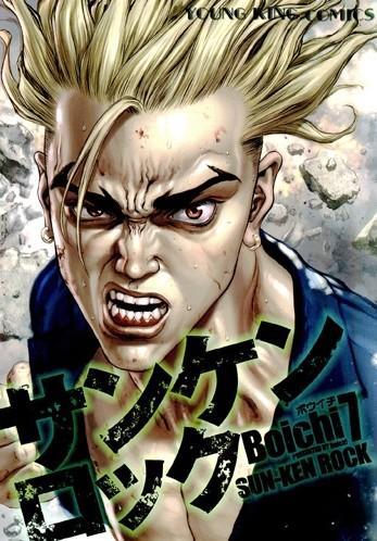 Sun-Ken Rock vol 07