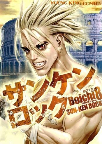 Sun-Ken Rock vol 08