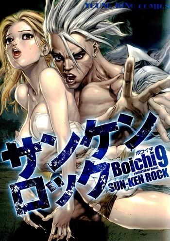 Sun-Ken Rock vol 09