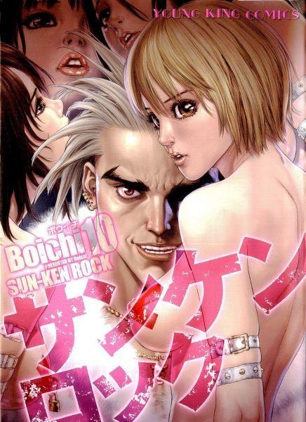 Sun-Ken Rock vol 10