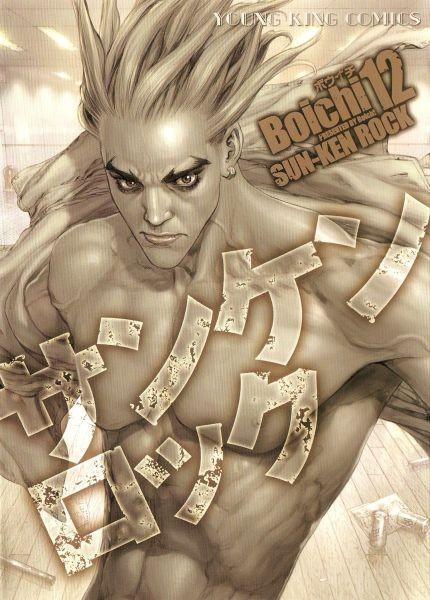 Sun-Ken Rock vol 12