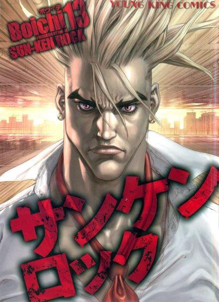 Sun-Ken Rock vol 13