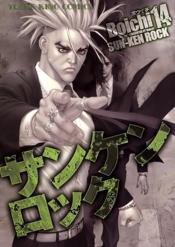 Sun-Ken Rock vol 14