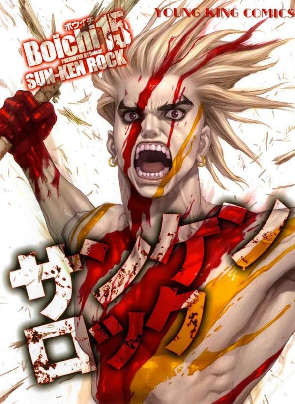 Sun-Ken Rock vol 15
