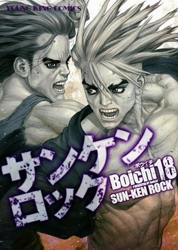 Sun-Ken Rock vol 18