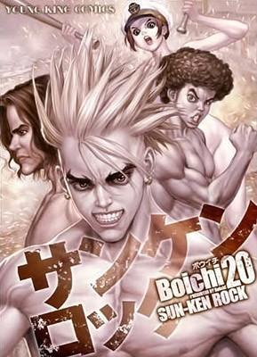 Sun-Ken Rock vol 20