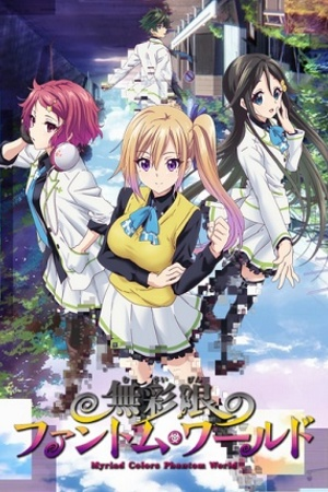 Capa Musaigen no Phantom World