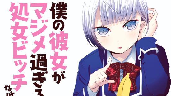 Boku no Kanojo ga Majimesugiru Sho-bitch na Ken