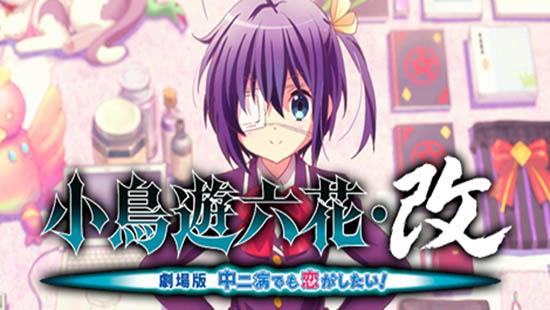 Takanashi Rikka Kai: Chuunibyou demo Koi ga Shitai!